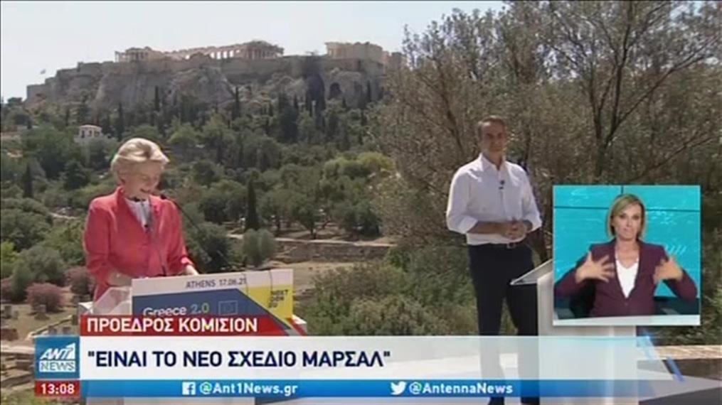 Ελλάδα 2.0 : πανηγυρική εκδήλωση για το Εθνικό Σχέδιο Ανάκαμψης