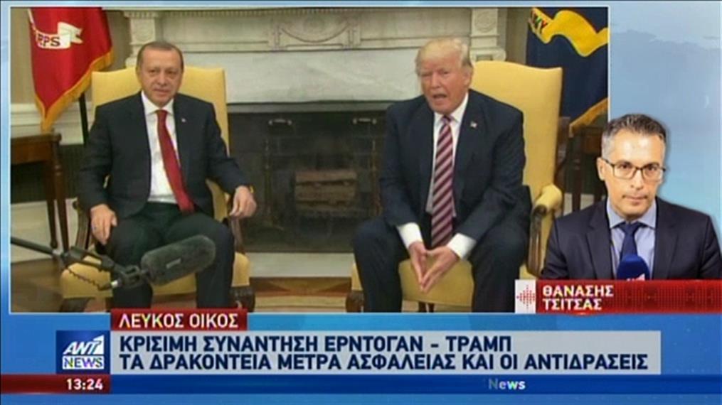 Πλούσια η ατζέντα των επαφών Τραμπ-Ερντογάν στην Ουάσιγκτον
