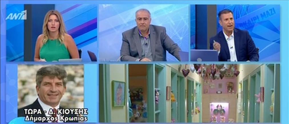 Δήμαρχος Κρωπίας στον ΑΝΤ1: Αποσύρθηκε η αίτηση που άφηνε εκτός παιδικών νήπια που δεν μιλούν ελληνικά (βίντεο)
