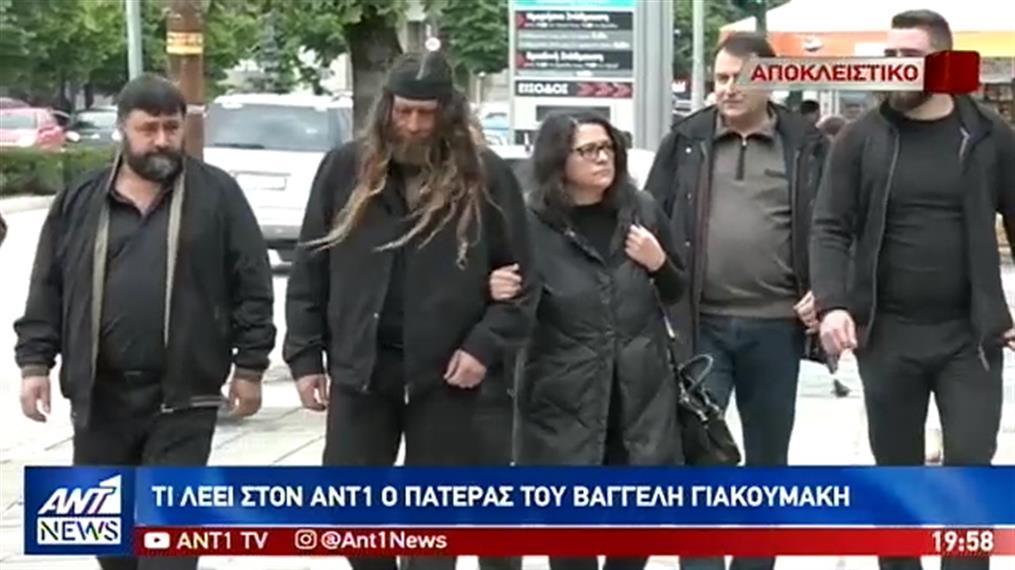 Ανδρέας Γιακουμάκης στον ΑΝΤ1: ο Βαγγέλης δικαιώνεται…