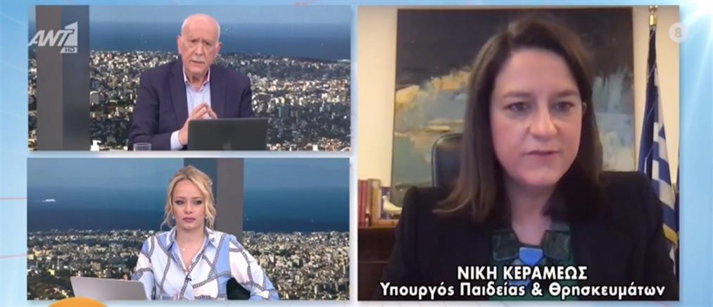 Κεραμέως στον ΑΝΤ1: Μετά το Πάσχα οι αποφάσεις για Γυμνάσια και Δημοτικά (βίντεο)