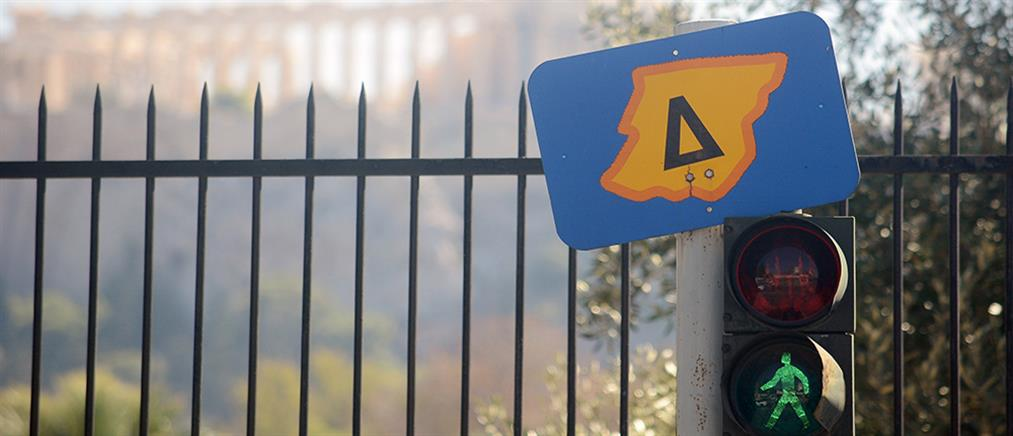 daktylios.gov.gr: πώς εκδίδεται το σήμα κυκλοφορίας στην Αθήνα