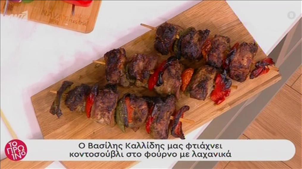 Κοντοσούβλι στο φούρνο με λαχανικά από τον Βασίλη Καλλίδη