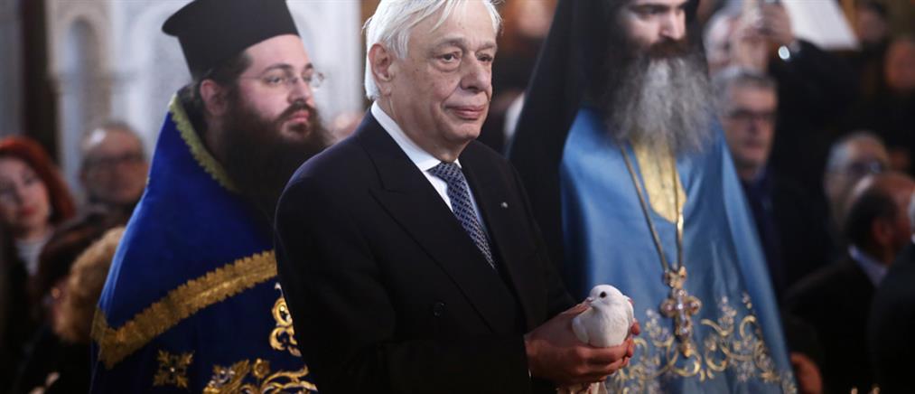 Παυλόπουλος: μήνυμα ανθρωπισμού και αλληλεγγύης για τα Θεοφάνια
