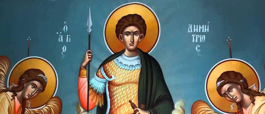 Άγιος Δημήτριος: Η ζωή, το έργο και το μαρτύριο του πολιούχου της Θεσσαλονίκης