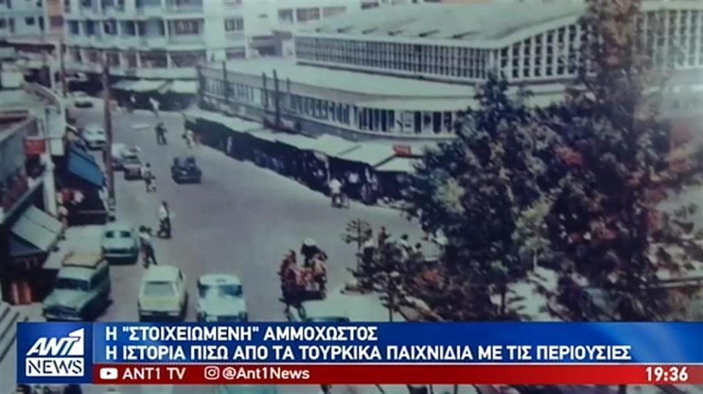 Μαρτυρίες στον ΑΝΤ1 από Κύπριους που αναγκάστηκαν να εγκαταλείψουν την Αμμόχωστο