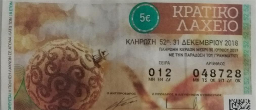 Βρέθηκε ο τυχερός που κέρδισε τα 2 εκ. ευρώ του Πρωτοχρονιάτικου Λαχείου! (εικόνες)