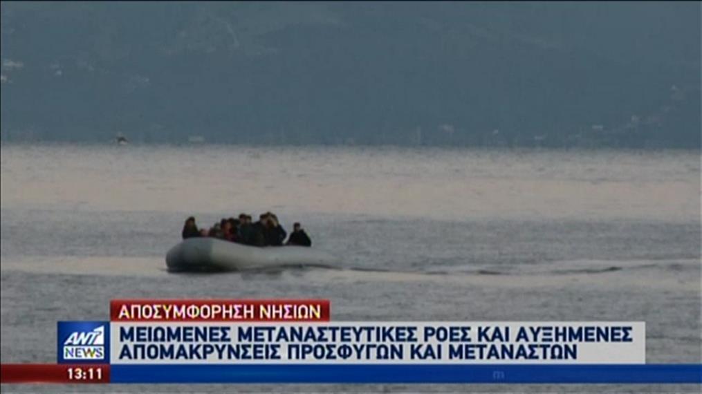 Αισθητή η αποσυμφόρηση των νησιών του βορειανατολικού Αιγαίου