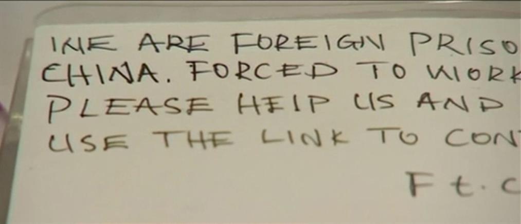 Μήνυμα απόγνωσης φυλακισμένου έφτασε στα χέρια 6χρονης (βίντεο)