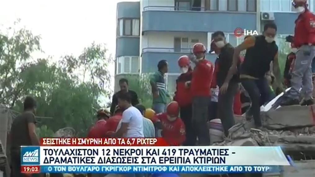 """Πολύνεκρο το """"χτύπημα του Εγκέλαδου"""" στην Τουρκία"""