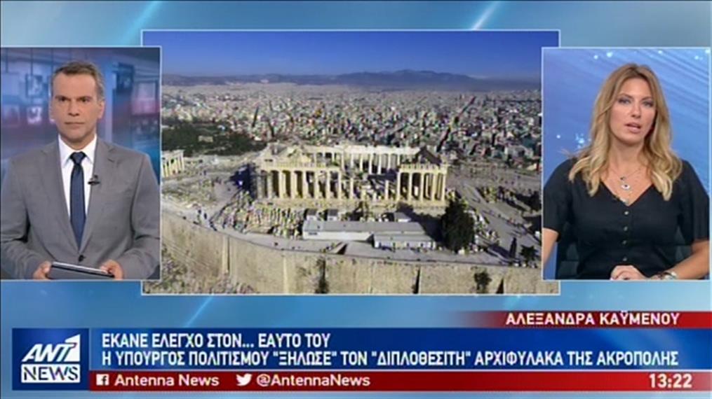 Αντικαταστάθηκε ο Αρχιφύλακας της Ακρόπολης που…«έκανε κουμάντο» και στα εισιτήρια