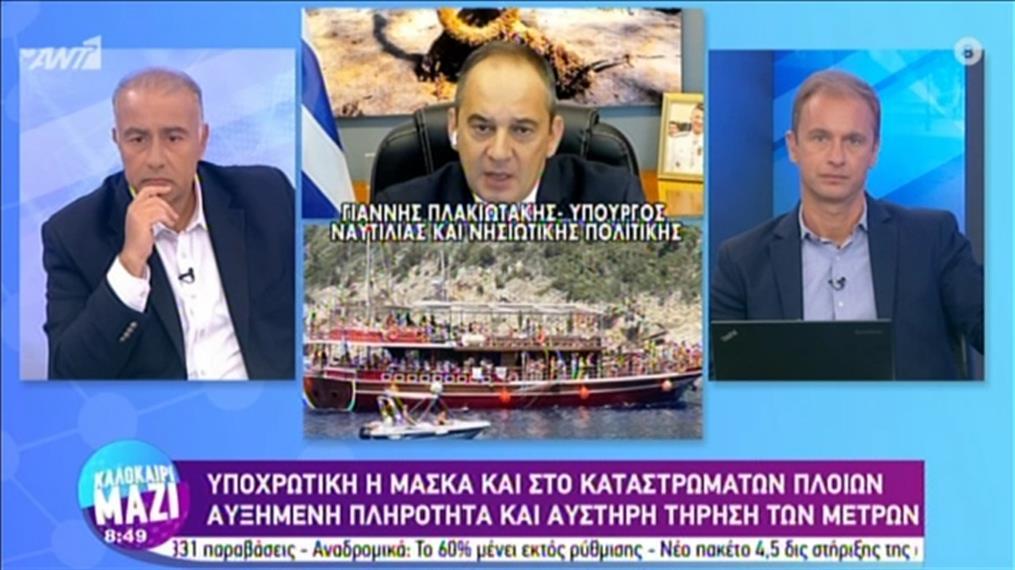 Ο Γιάννης Πλακιωτάκης στην εκπομπή «Καλοκαίρι Μαζί»