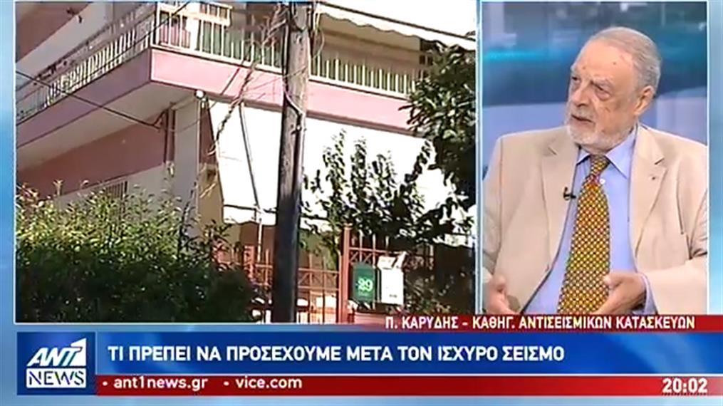 Ο Παναγιώτης Καρύδης στον ΑΝΤ1 για τον σεισμό στην Μαγούλα