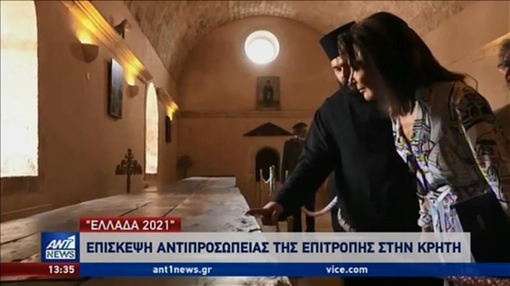 Στο Ηράκλειο η αντιπροσωπεία της Επιτροπής «Ελλάδα 2021»