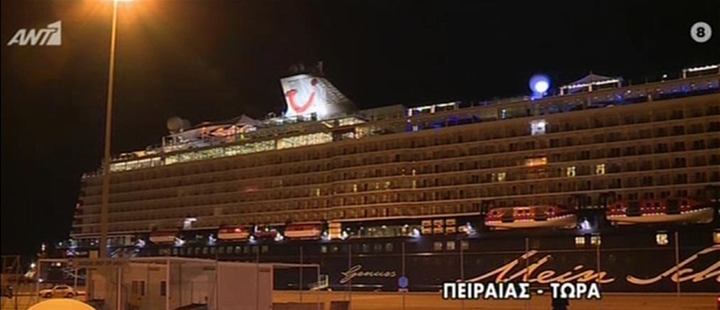 Στον Πειραιά το κρουαζιερόπλοιο με τα κρούσματα κορονοϊού (βίντεο)