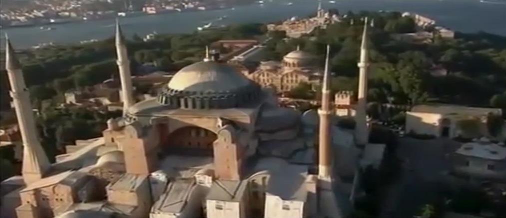 Αγία Σοφία: Ματαιώθηκε η προγραμματισμένη μουσουλμανική προσευχή στην πλατεία