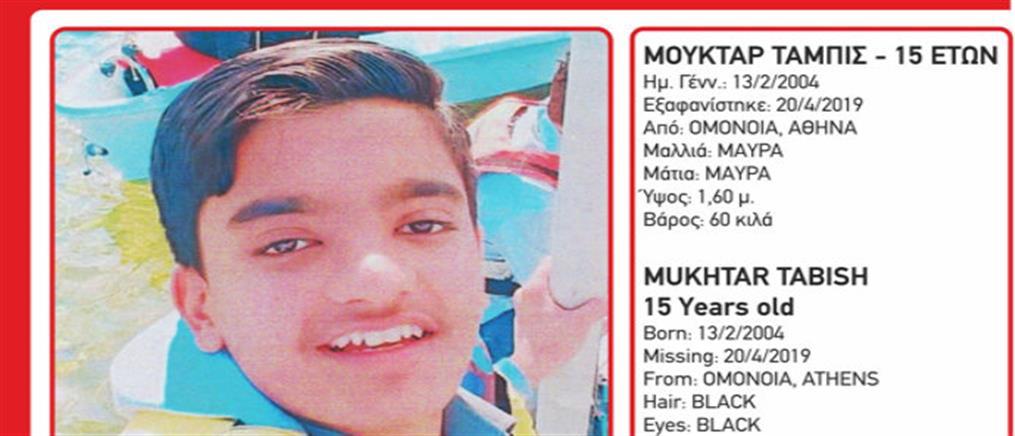 Συναγερμός για την εξαφάνιση 15χρονου στην Ομόνοια