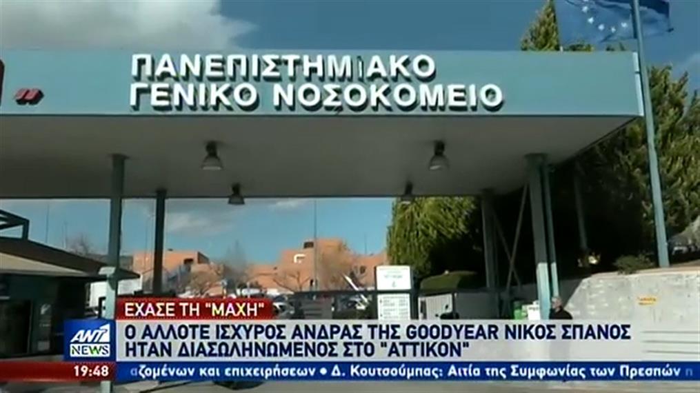Πέθανε από κορονοϊό ο Νίκος Σπανός – Σε κρίσιμη κατάσταση Έλληνας στο Μεξικό
