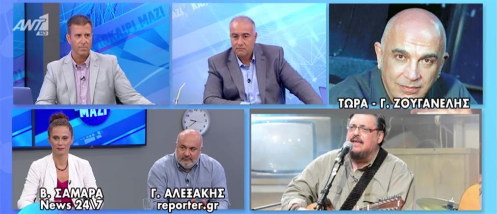 Γιάννης Ζουγανέλης στον ΑΝΤ1: Ευφυής και ταλαντούχος ο Λαυρέντης Μαχαιρίτσας (βίντεο)