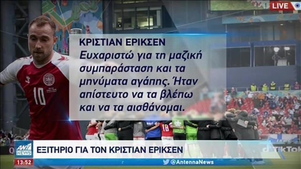 Euro 2020: ο Έρικσεν έβαλε απινιδωτή και γύρισε σπίτι του