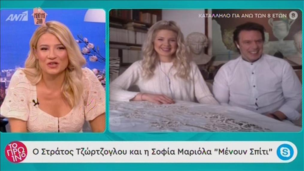 Οι Στράτος Τζώρτζογλου και Σοφία Μαριόλα στην εκπομπή «Το Πρωινό»