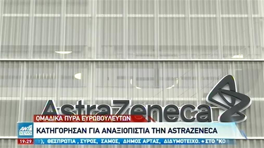 Αναβρασμός στην ΕΕ για τα εμβόλια της AstraZeneca