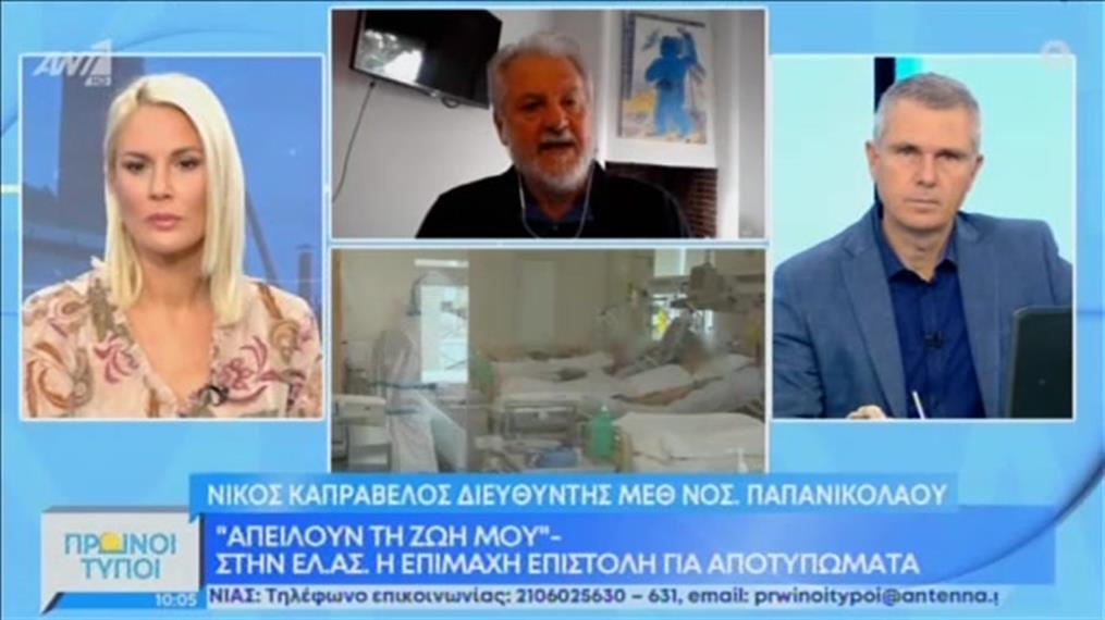 Νίκος Καπραβέλος στους Πρωινούς Τύπους: Δέχομαι απειλές για τη ζωή μου
