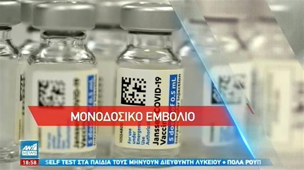Έφτασαν οι πρώτες δόσεις του εμβολίου της Johnson & Johnson
