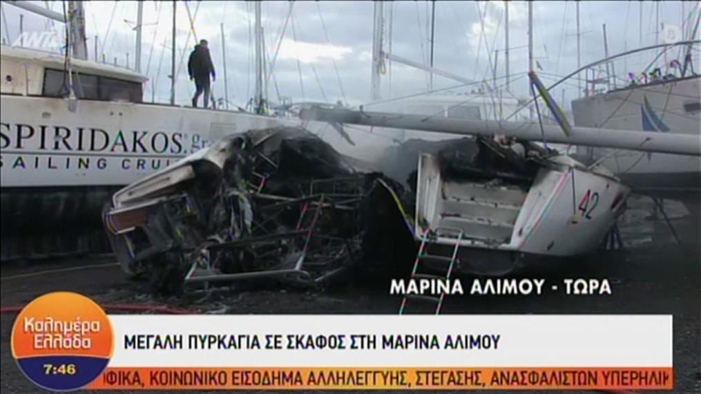 Μεγάλη φωτιά σε σκάφος στη Μαρίνα Αλίμου