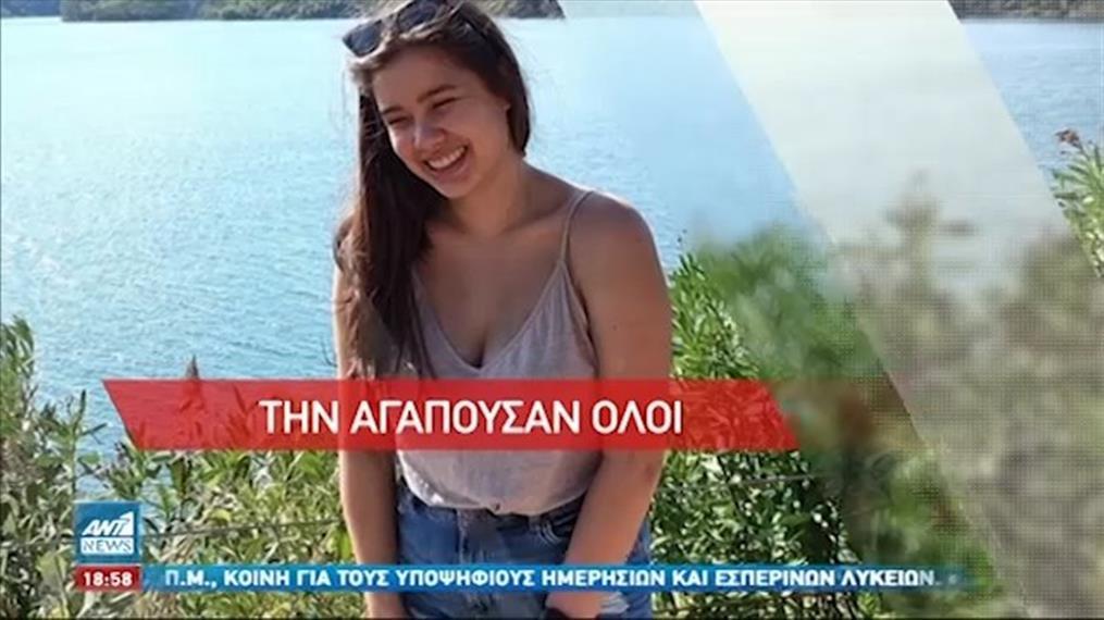 Δολοφονία στα Γλυκά Νερά: η Αλόννησος θρηνεί την Καρολάιν