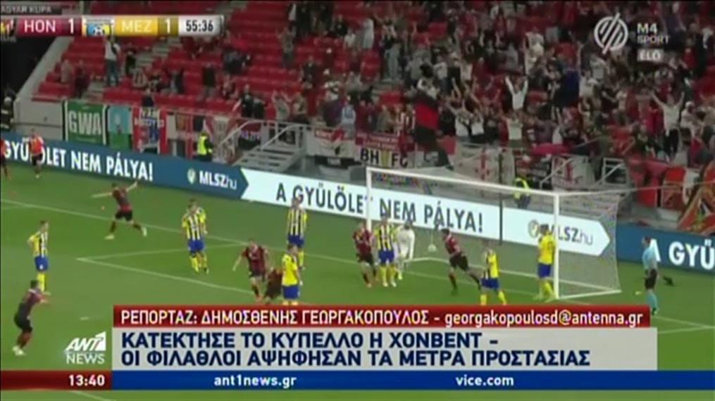 Ουγγαρία: «πήγαν περίπατο» τα μέτρα, στο τελικό του Κυπέλλου