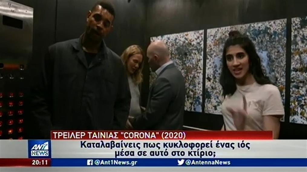 """Corona"": η πρώτη ταινία για τον κορονοϊό που ""θερίζει"" τον πλανήτη"