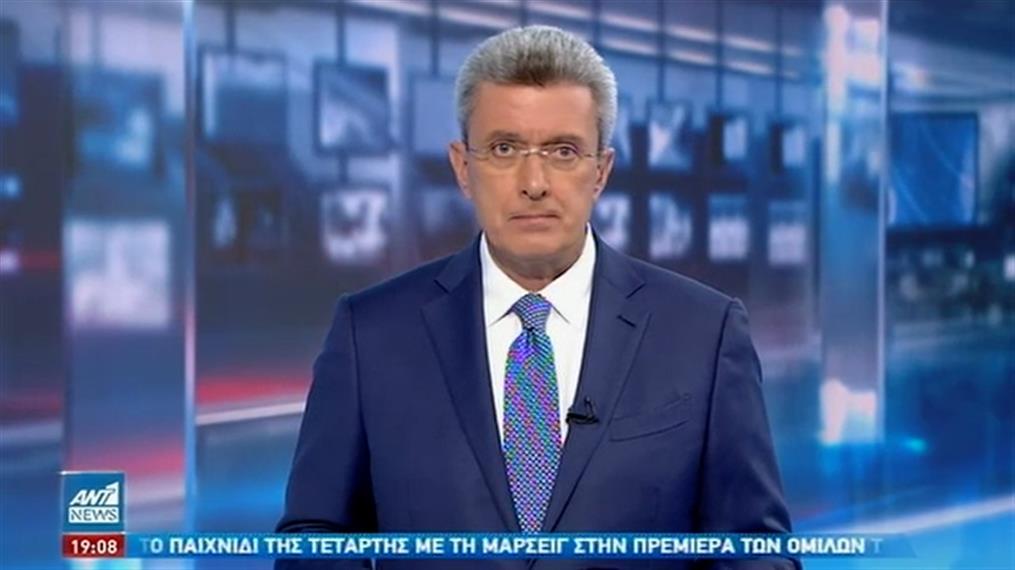 ANT1 NEWS 20-10-2020 ΣΤΙΣ 18:50