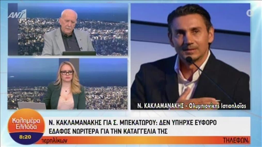 """Ο Νίκος Κακλαμανάκης στην εκπομπή """"Καλημέρα Ελλάδα"""""""
