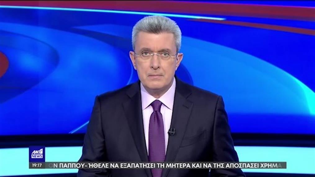 ANT1 NEWS 19-10-2021 ΣΤΙΣ 18:45