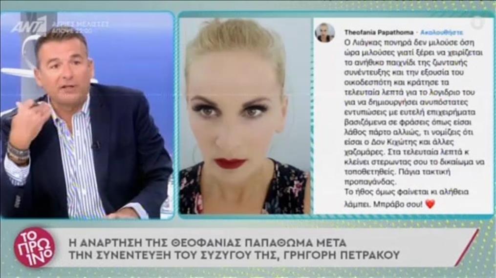 Θεοφανία Παπαθωμά: Ο Γρηγόρης Πετράκος και η συνέντευξή του στο «Πρωινό»