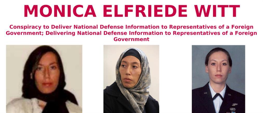 Μόνικα Γουίτ: Η κατάσκοπος που αγάπησε το… Ισλάμ (εικόνες)