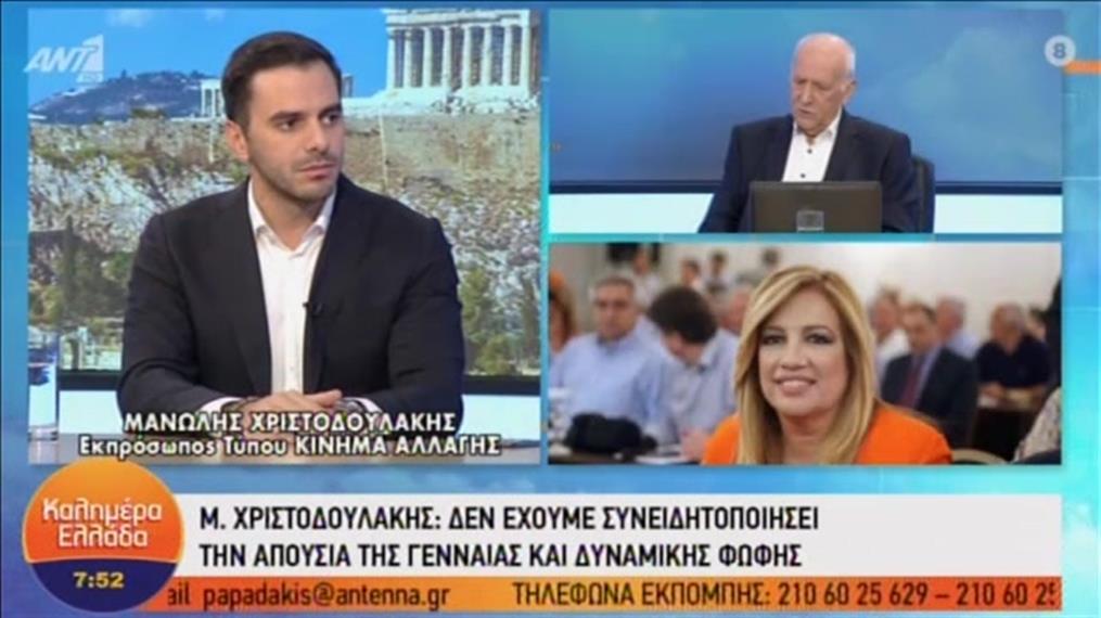 Ο Μανώλης Χριστοδουλάκης στο «Καλημέρα Ελλάδα»