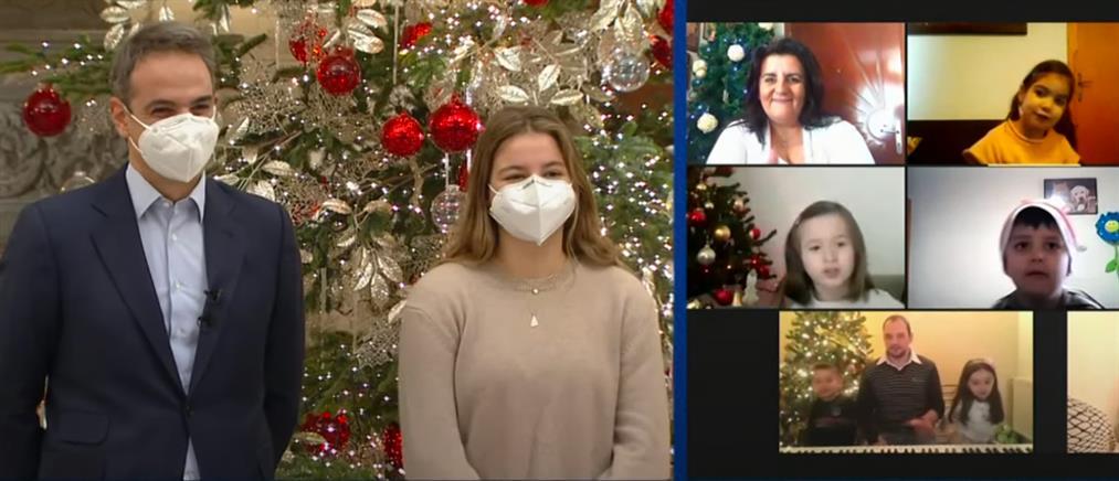 Διαδικτυακά άκουσε τα χριστουγεννιάτικα κάλαντα ο Μητσοτάκης (βίντεο)