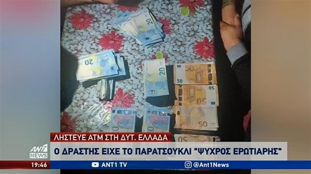 Σπείρα λήστευε ΑΤΜ στη δυτική Ελλάδα