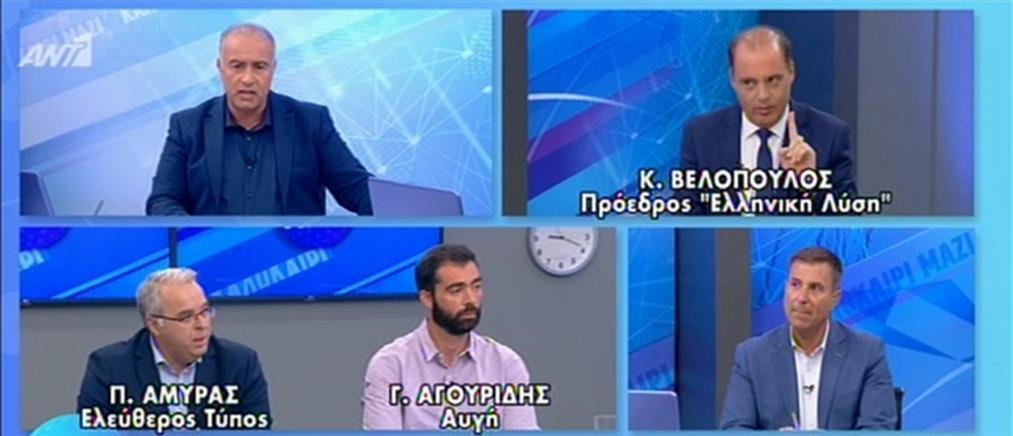 Βελόπουλος στον ΑΝΤ1: οι πρόσφυγες να μεταφερθούν σε ξερονήσια (βίντεο)