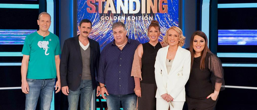 """Still Standing Golden Edition"": διασκεδαστικό το τελευταίο επεισόδιο (εικόνες)"