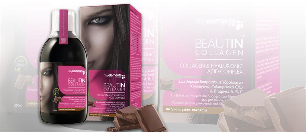 Beautin Collagen με νέα γεύση και νέα προσφορά