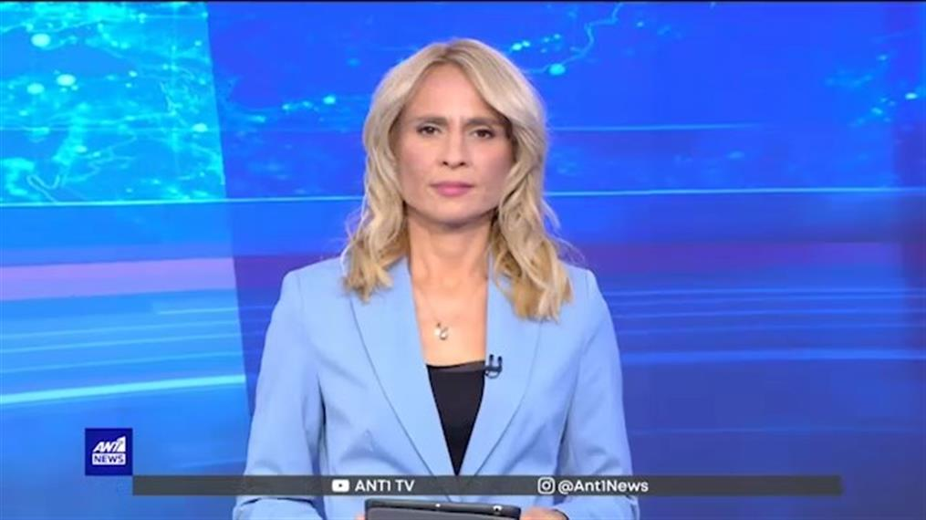 ANT1 NEWS 18-09-2021 ΣΤΙΣ 18:50
