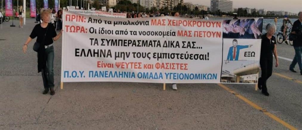 Αντιεμβολιαστές: Νέες συγκεντρώσεις στη Θεσσαλονίκη (εικόνες)