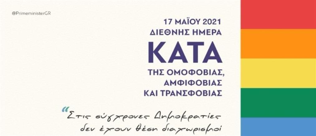 Διεθνής Ημέρα κατά της Ομοφοβίας - Μητσοτάκης: Στις σύγχρονες Δημοκρατίες δεν έχουν θέση διαχωρισμοί