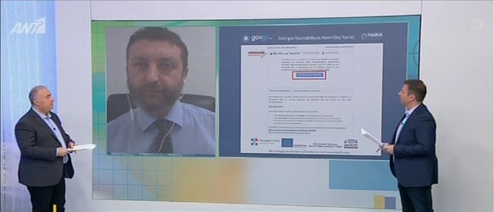 Χριστόπουλος στον ΑΝΤ1: απλά βήματα για την άυλη συνταγογράφηση και τα e-πιστοποιητικά (βίντεο)