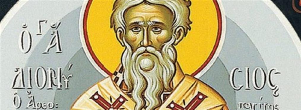 Άγιος Διονύσιος Αρεοπαγίτης: η Αθήνα γιορτάζει