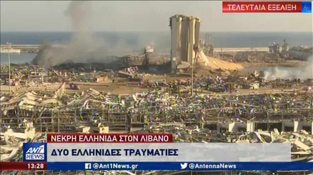 Βηρυτός: μια Ελληνίδα έχασε τη ζωή της από τις φονικές εκρήξεις