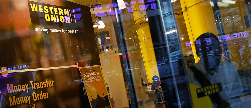 Western Union: «Αρχίζει» ξανά τα εμβάσματα στο εξωτερικό